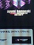あゆ好き2号のあゆバカ日記-ラインストーン.jpg