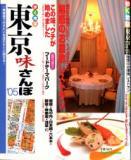 歩く地図 東京味さんぽ'05