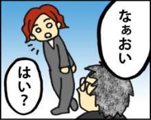 『コンカツ!』~干物女の花嫁修業~-21-2