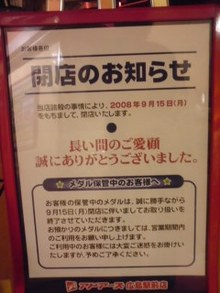 20080826201640.JPG