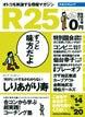 R25ロッテ