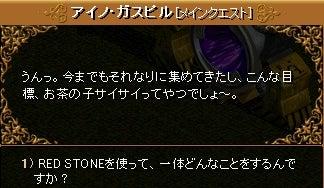 9-1 アップグレード宝石鑑定能力①8