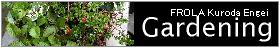 フローラのガーデニング・園芸作業日記
