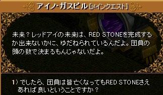 3-8-2 RED STONE完全体のうわさ①22