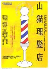 山猫理髪店