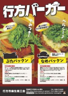 茨城県 行方市麻生商工会-burger222