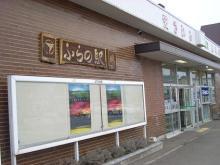 furanoeki