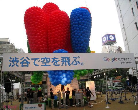 ∞最前線 通信-Google 渋谷で空を飛ぶ