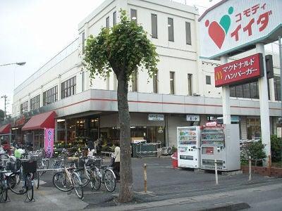 コモディイイダ七里店