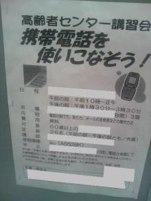 携帯電話を使えるようになろう!