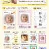 勝手に!!MB(MY BABY)総選挙♪の画像