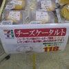 チーズ系…なの?の画像