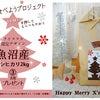 【クリスマス限定デザイン】魚沼産コシヒカリプレゼント!!の画像