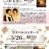 春の二週連続コンサート♪(太田市)の画像