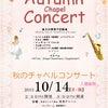 10/14(月・祝)秋のチャペルコンサートの画像