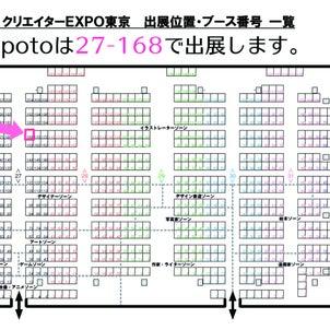 【info】第三回クリエイターEXPO東京に出展します。の画像