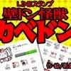 LINEスタンプ「壁ドン怪獣カベドン」発売中です!!の画像
