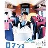 大島優子が主演、タナダユキが監督を務める「ロマンス」の画像