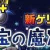 【・パズドラ・】星宝の魔窟~~~! (;´∀`)の画像