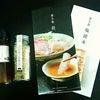 日本からのお土産「茅乃舎」煎り酒とペペロンチーノの三色ソルトの画像