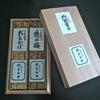 日本からのお土産「とらや」の羊羹。「おもかげ」と「夜の梅」の画像