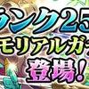 【・パズドラ・】ランク250メモリアルガチャリンコ!の画像