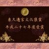 東久邇宮文化褒賞受賞の画像