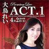 大鳥れいPREMIUM LIVE「ACT.1」2016年4月2日(土)〜完売のお知らせ〜の画像