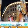 選挙区は「みなと侑子」、比例は「幸福」へ新しい選択を!!の画像