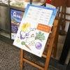 「花本商店 台所」お品書き立看板3の画像