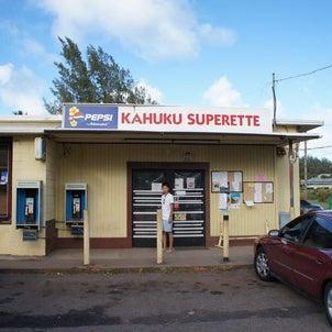 Kahuku Superette ~ ノースショアで一番美味いポケ② ~の画像