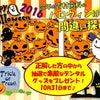 今年の 吉村歯科のハロウィンは『間違い探し』!!最終日!! ~十三・塚本の吉村歯科~の画像