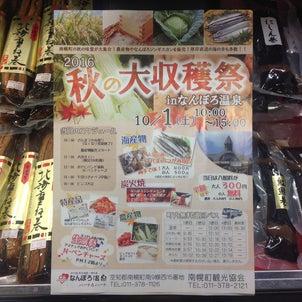 秋の大収穫祭in南幌温泉の画像