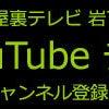『岩下莉子』岩下莉子 youtubeチャンネルができました。チャンネル登録をお願いいたします。の画像