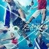 ミュージカル『テニスの王子様』 3rdシーズン 青学vs六角 テニス指導 扇浦泰祐の画像
