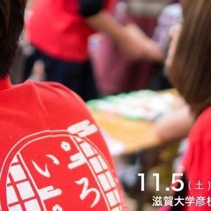 滋賀大学学園祭(滋大祭)2016に出店します(2016.11.5)の画像