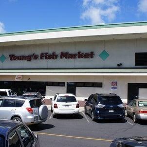 Young's Fish Market ~ 絶品ハワイアンプレート ~の画像
