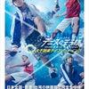 ミュージカル『テニスの王子様』3rdシーズン 青学vs六角  初日!テニス指導 扇浦泰祐の画像