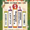 【新春キャンペーン開催】あけましておめでとうございます!の画像