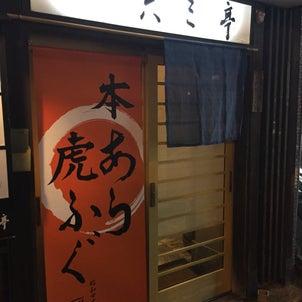 六三亭の画像