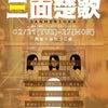 『岩下莉子』 2月21日~27日 CorneliusCockBlue(s) <第8回公演>の画像