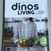 ディノス2017カタログの画像