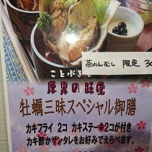 牡蠣三昧スペシャル御膳の画像