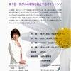 第1回 オキシトシン座談会 ~ 乳がん治療 ~の画像