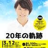 北川尚弥ファーストイベント - 20年の軌跡 - 本日開催の画像