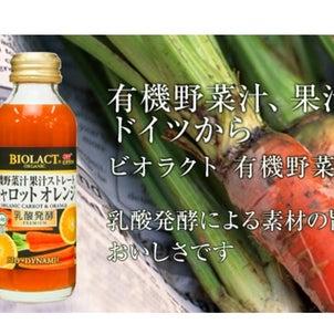 """""""第12回En女医会関西会 """"で ビオラクトの画像"""