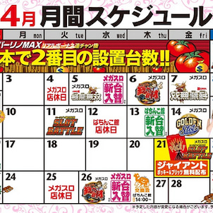 4/21(金)結果発表<キングイーグルズ深谷店VSMEGASLOTエーワン萩原店>の画像