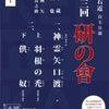 尾上右近自主公演「第三回研の會」開催決定!!の画像