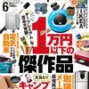 【雑誌掲載】MONOQLO 2017年6月号の画像