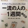 【雑誌掲載】PRESIDENT 2017年5/15号の画像